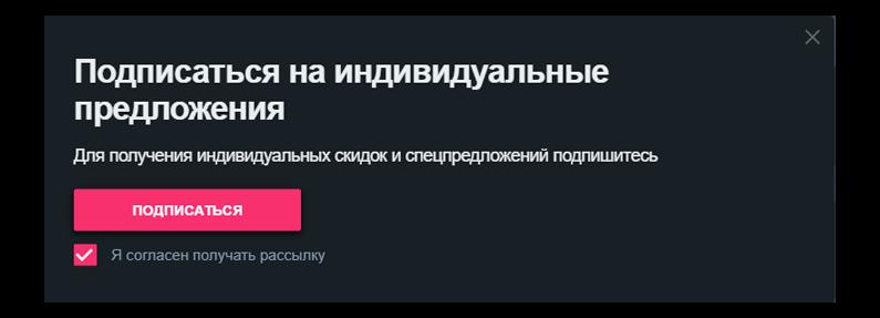 поп-ап подписка на рассылку