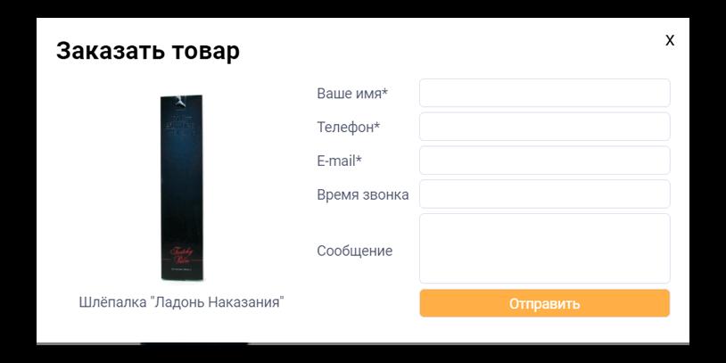 поп-ап заказать товар