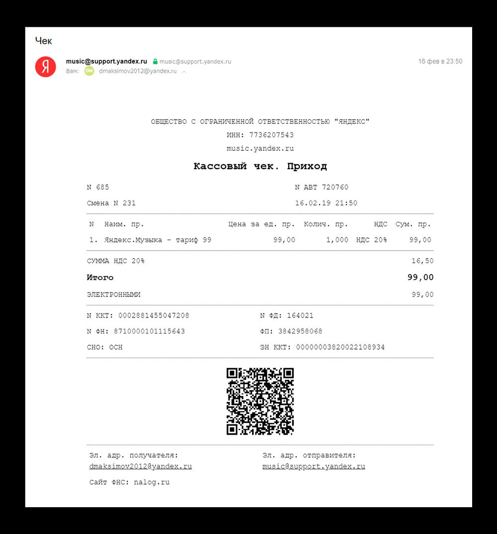 транзакционное письмо пример электронный чек