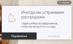 Push-уведомление