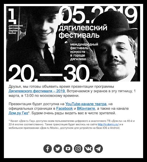 Рассылка о мероприятиях Дягилевского фестиваля