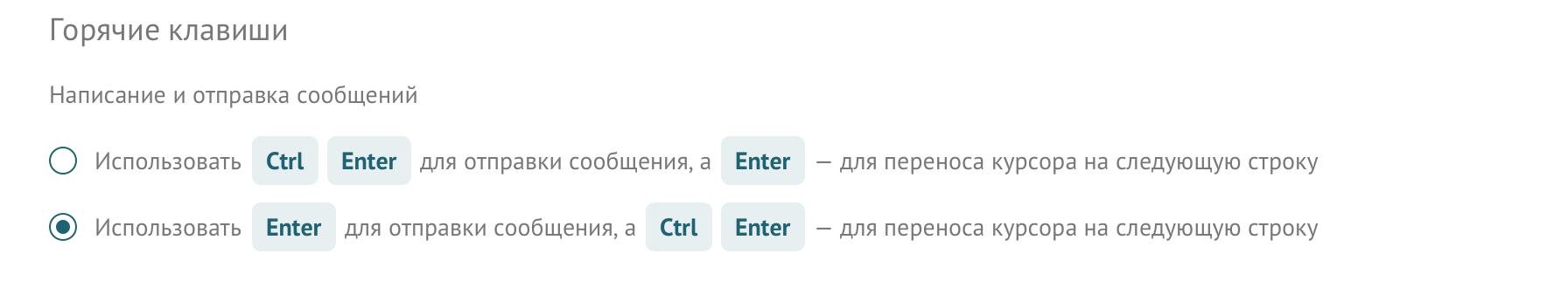 горячие клавиши для отправки сообщений в чате