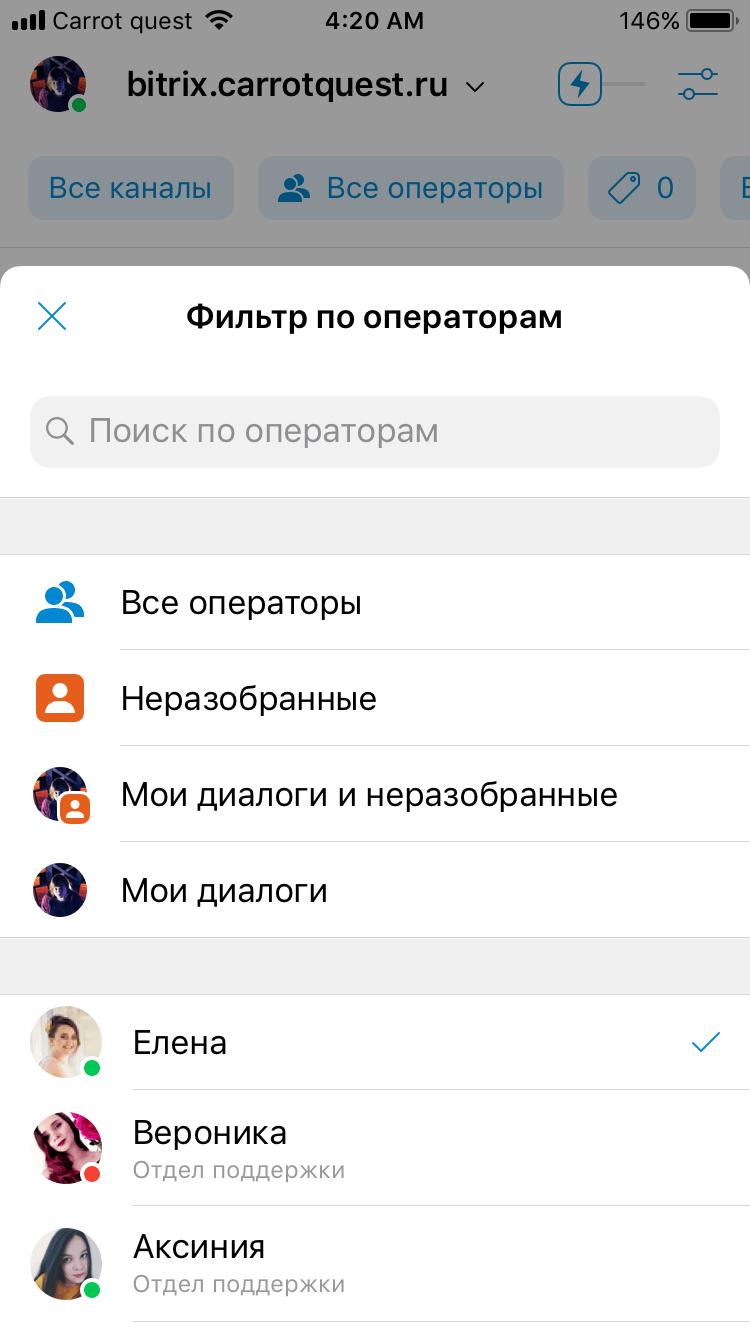 иконки у фильтров, каналов и операторов