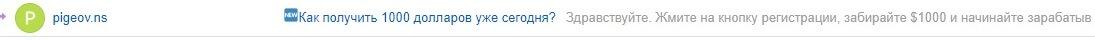 спам-тема - халява