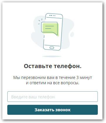 пример поп-апа для сбора телефонов