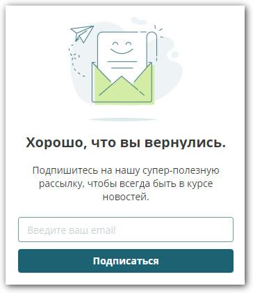 пример поп-апа для сбора емейлов для подписки на рассылку