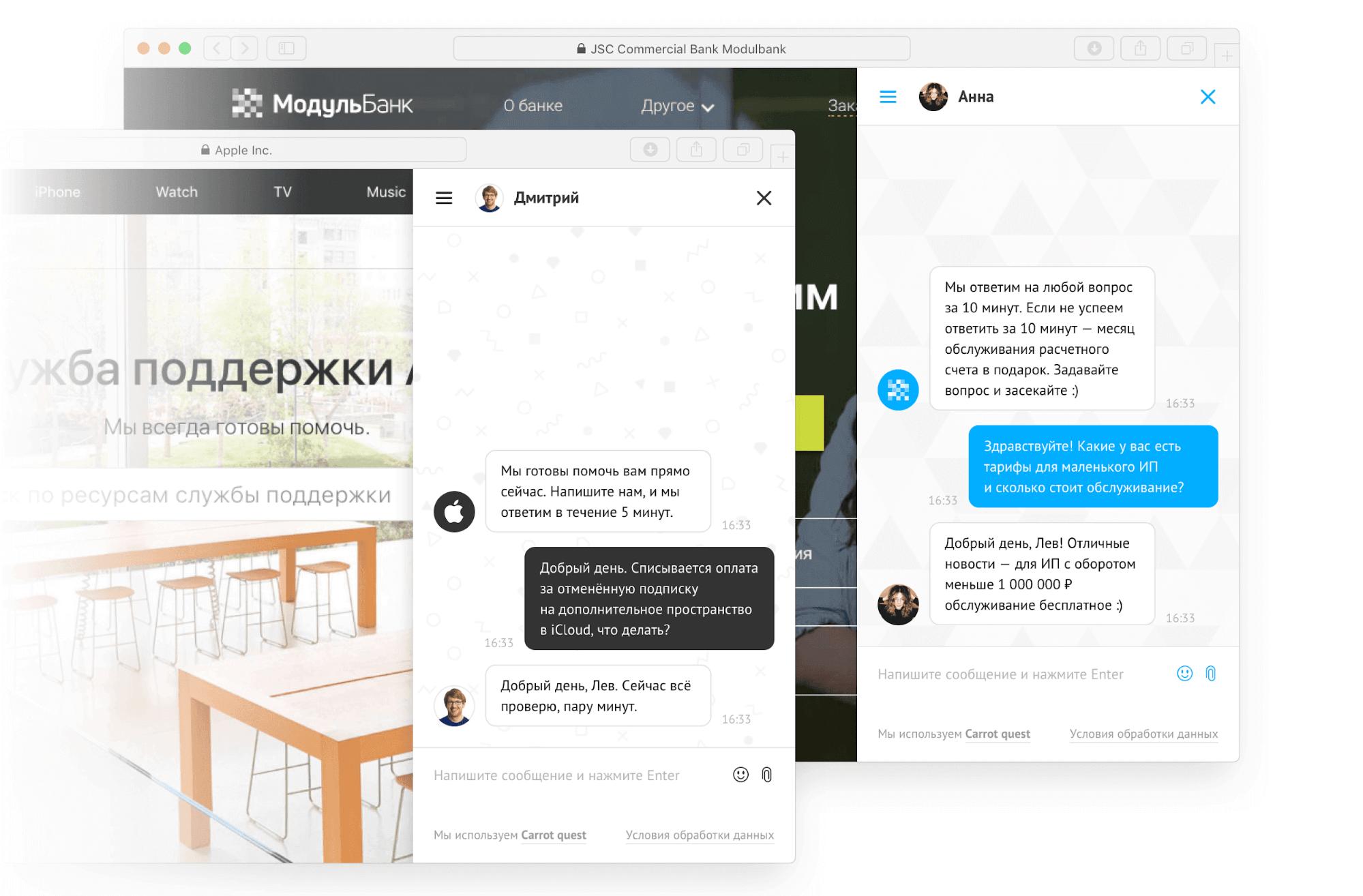 UX Онлайн-чата