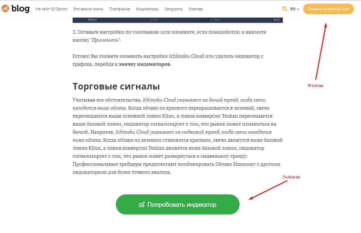 Пример кнопок, которые ведут пользователя к регистрации