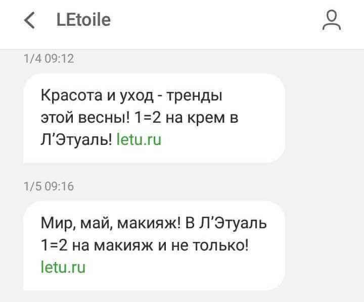 SMS-реклама