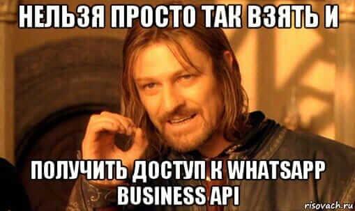 Нельзя просто так взять и получить доступ к Whatsapp Business API