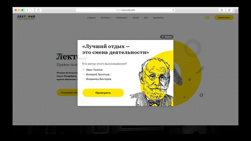 интерактивный поп-ап для сбора лидов