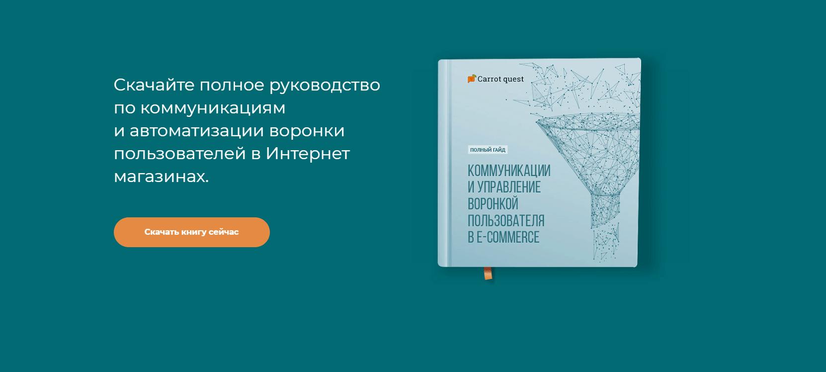 книга автоматизация ecom Carrot quest