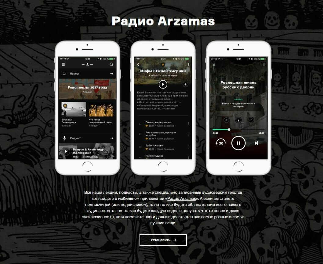 лид магнит приложение ARZAMAS