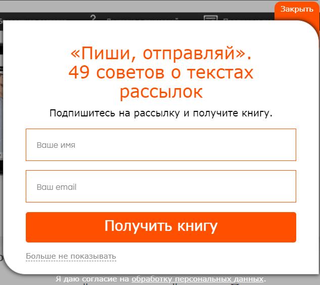 поп-ап Unisender