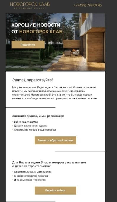 news about novogorsk club