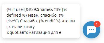 Настройка персонализированного сообщения чат-бота