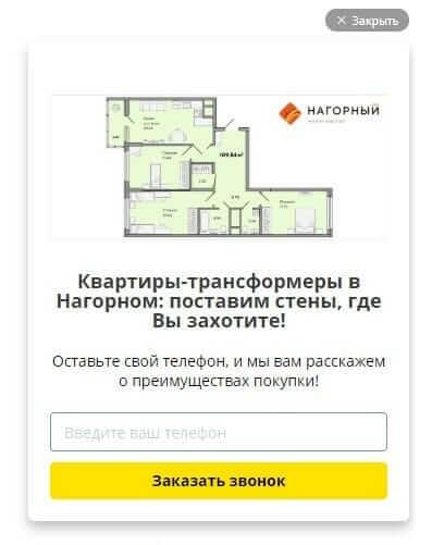 """Поп-ап с предложением """"Квартиры-трансформеры"""""""