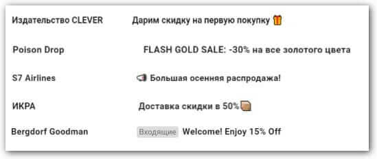 discounts in email theme