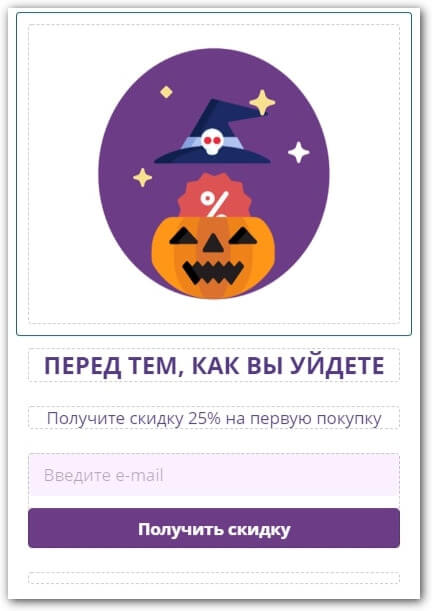 поп-ап на Хэллоуин