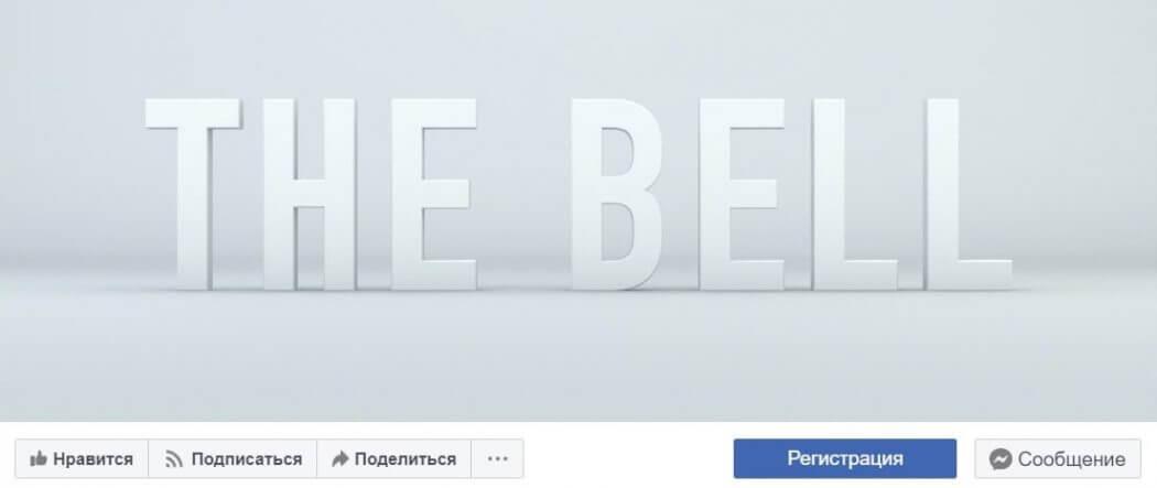 подписка на фейсбуке