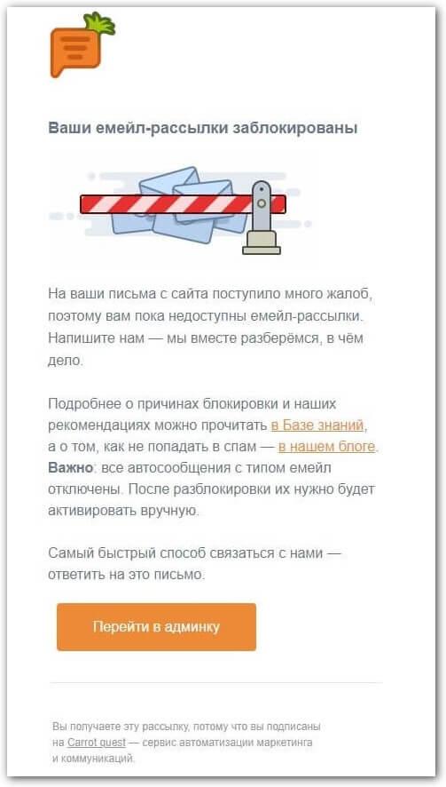 письмо о блокировке рассылок