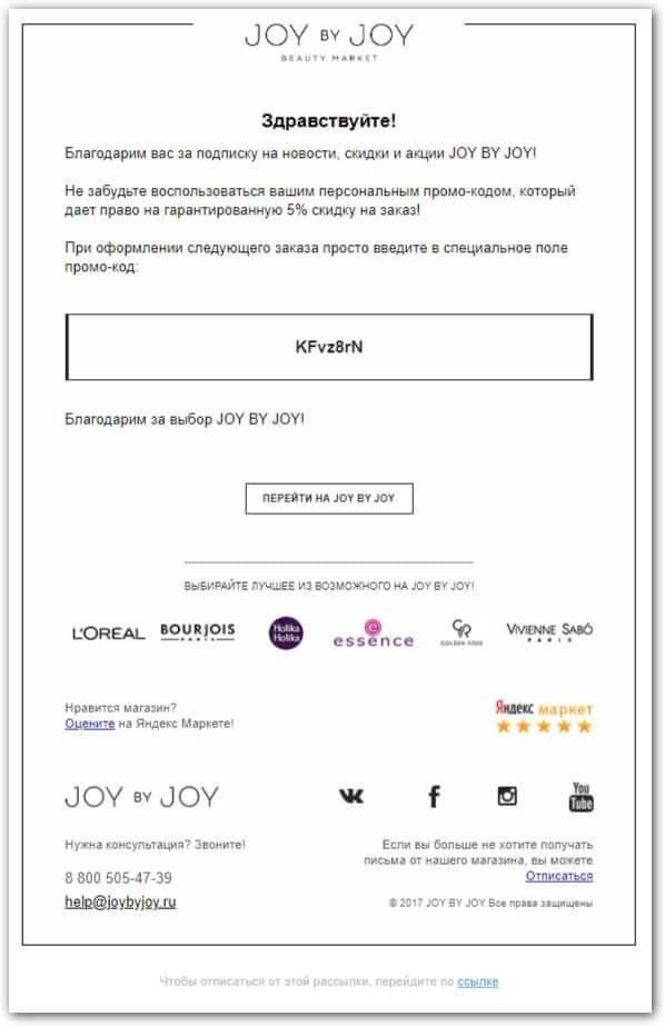 приветственное письмо в Joy By Joy
