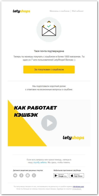 приветственные письма letishops