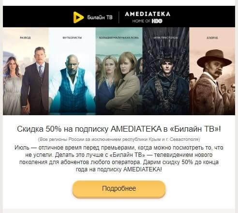 партнерская рассылка Амедиатека