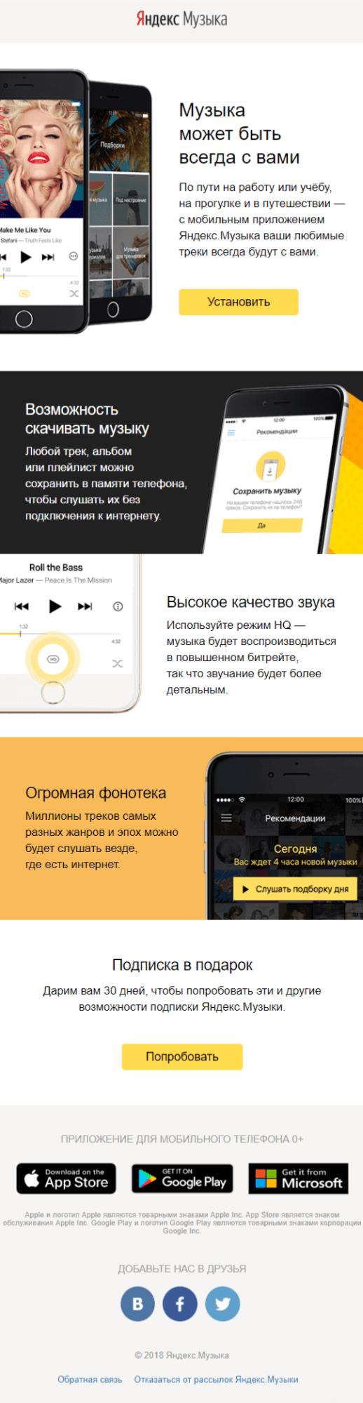 Письмо от Яндекс.Музыки с предложением пробной подписки