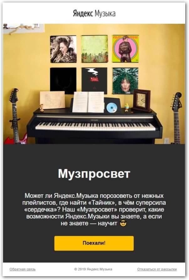 тест в приветственной цепочке yandex музыки