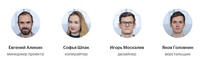 Евгений Аликин (менеджер проекта), Софья Шпак (копирайтер), Игорь Москалев (дизайнер), Яков Головнин (верстальщик)