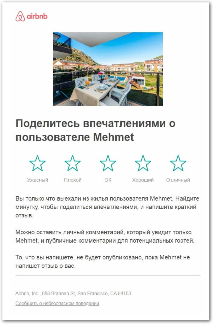 Пример триггерного сообщения с просьбой оставить отзыв об услуге сервиса airbnb