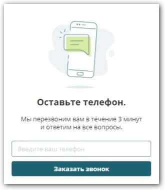 Автоссобщение 2: поп-ап для сбора телефонов