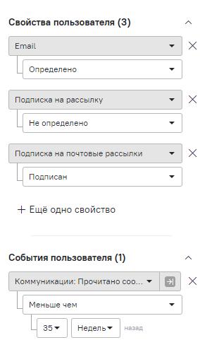 спам-ловушки реактивационное письмо свойства пользователей