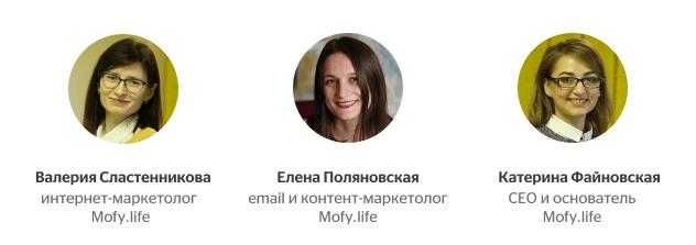 команда проекта Mofy.life