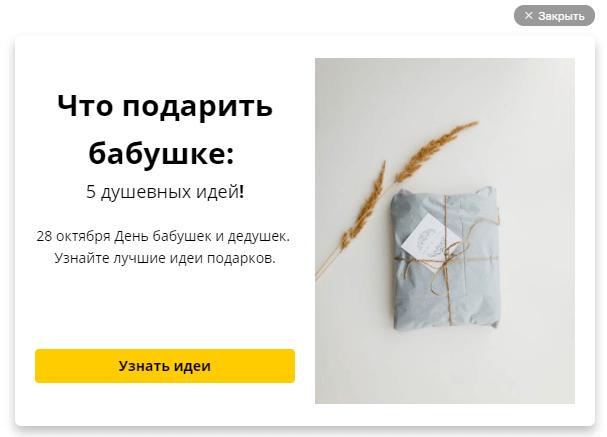 поп-ап с идеями подарка