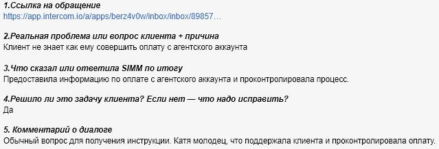Пример разбора диалога