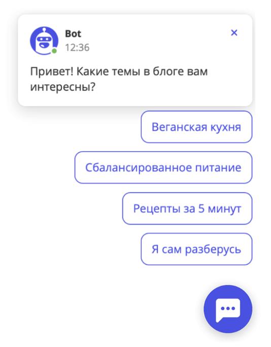 квалификация в чат-боте по интересам пользователя