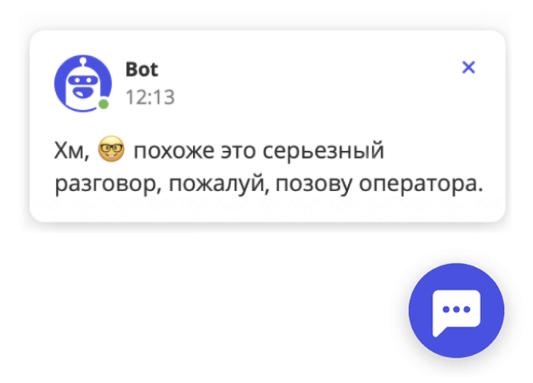 сообщение чат-бота о переключении на оператора