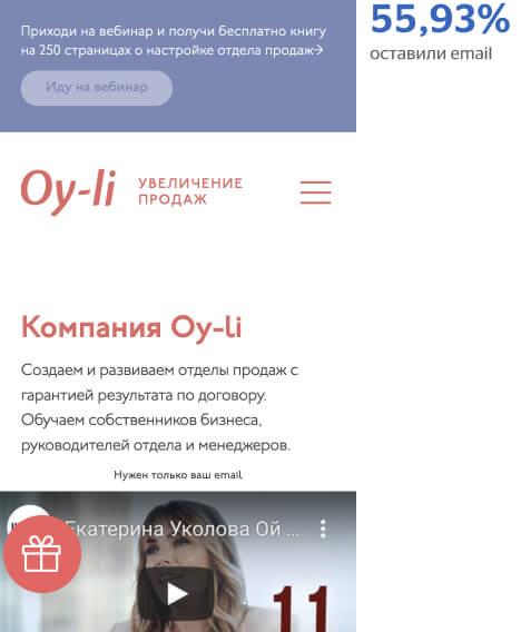 конверсия кнопки в мобильной версии