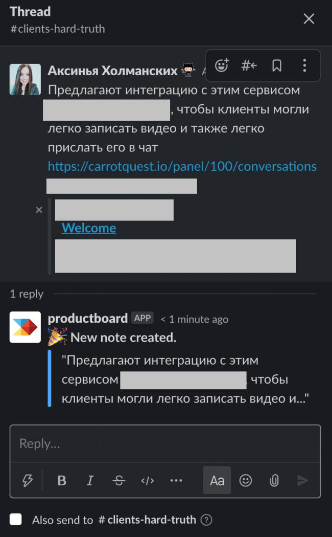 интеграция с productboard 3