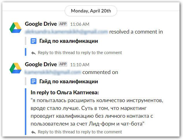 пример уведомлений о комментариях в Google Drive