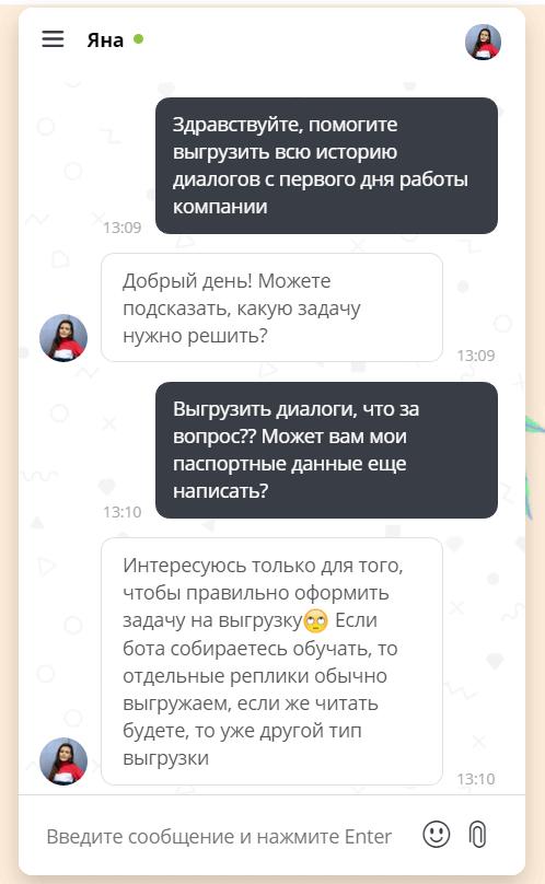 Пример неудачного диалога клиента с поддержкой
