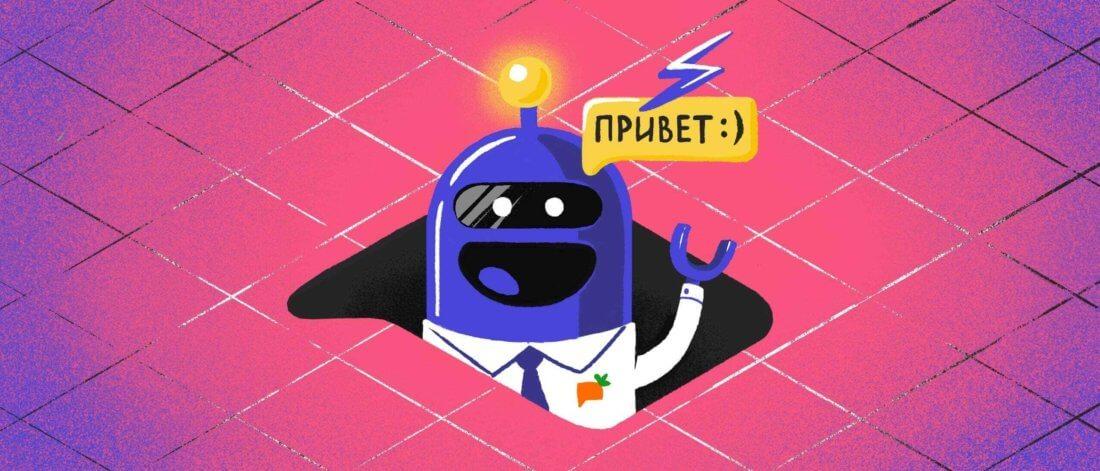 Лид-бот отCarrotquest: автоматизируйте работу слидами иувеличьте конверсию