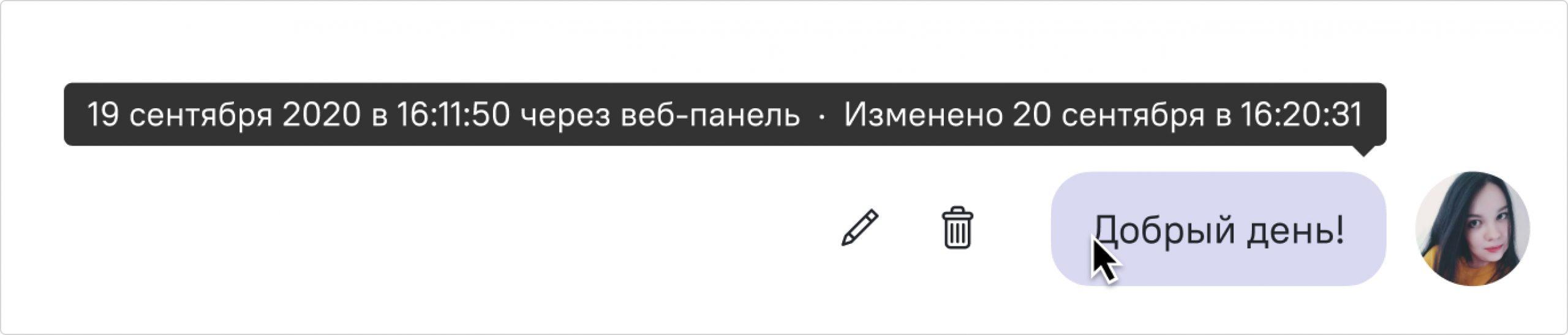 edited-message