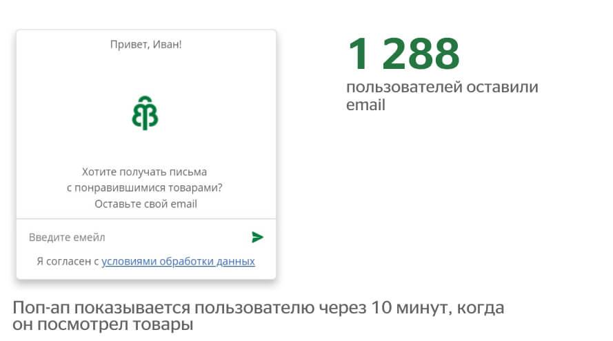 поп-ап со сбором email