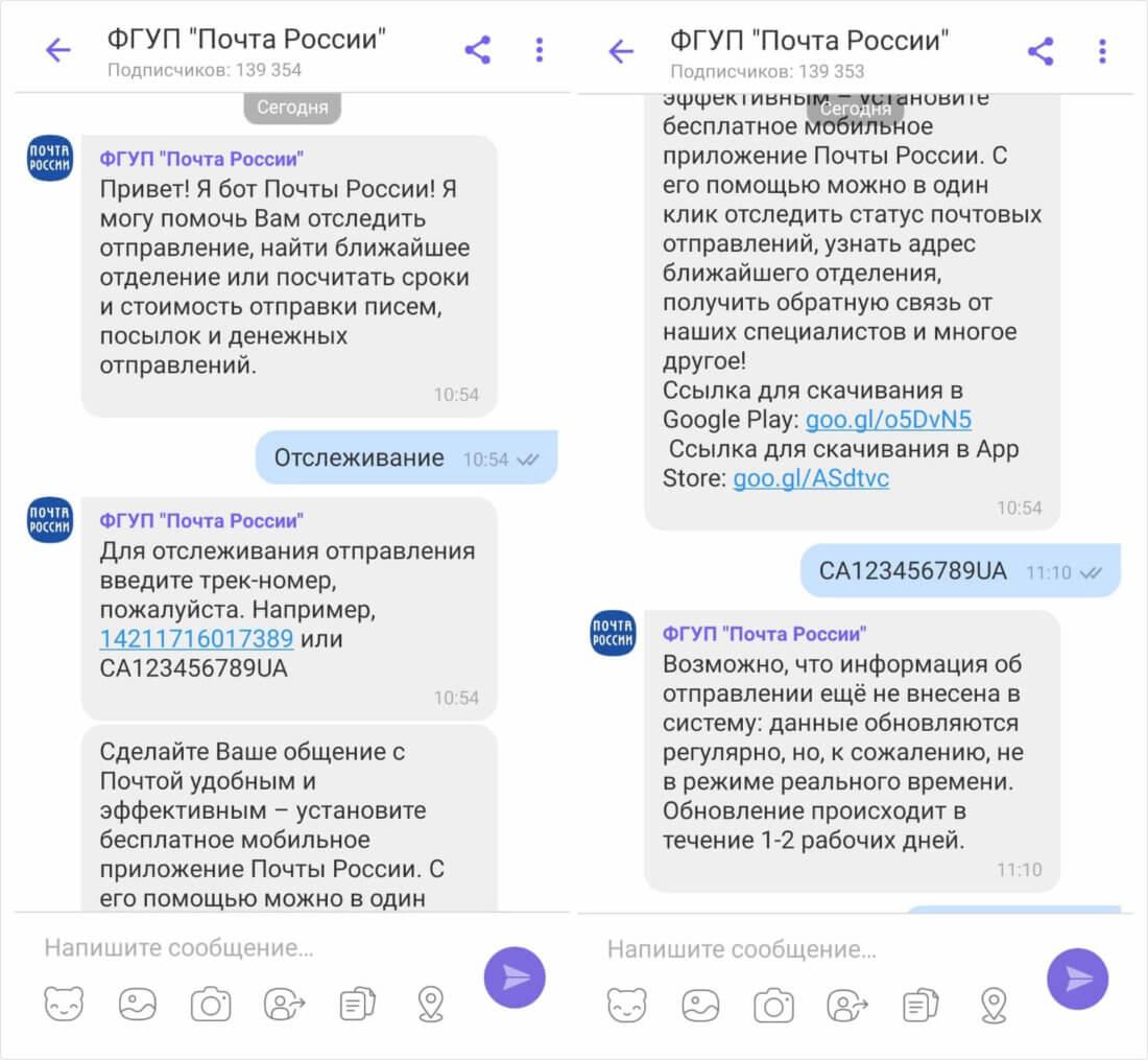 Чат-бот Почты России в Viber