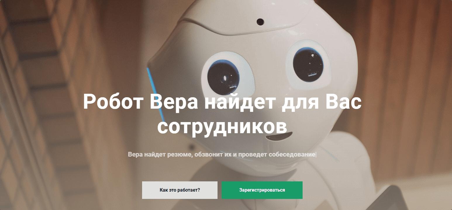 Робот-рекрутер Вера подключается к порталам по поиску работы