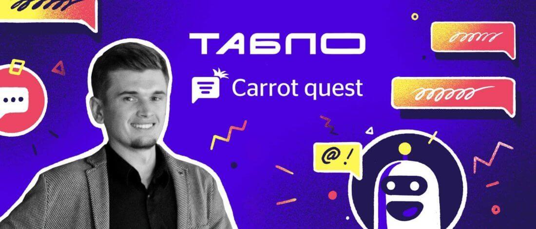 4нестандартных сценария использования чат-бота вSaaS: кейс Табло иCarrotquest