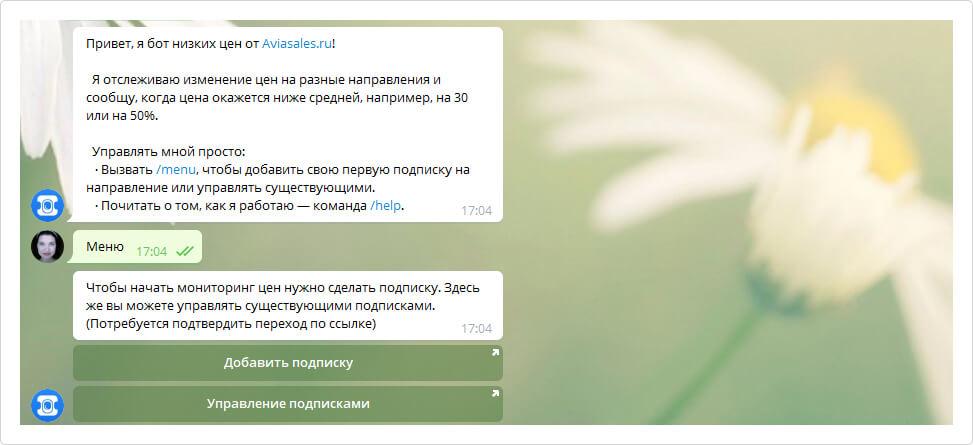 бот Aviasales в Telegram